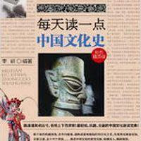 每天读一点中国文化史