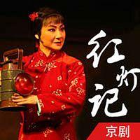 京剧·红灯记(全本)