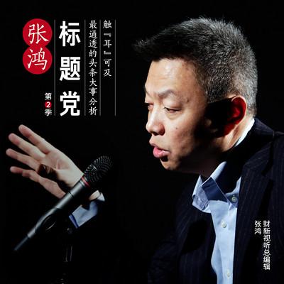 张鸿「标题党」第二季