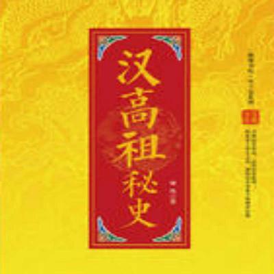 汉高祖秘史
