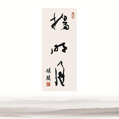 杨蘭 扬明月