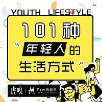 101种年轻人的生活