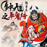 邵军荣:钟馗之平鬼传