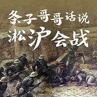 条子哥哥话说淞沪会战【全集】