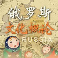 俄罗斯文化概论