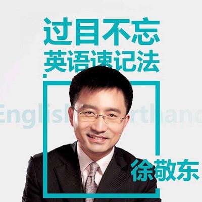 徐敬东:过目不忘的英语学习法