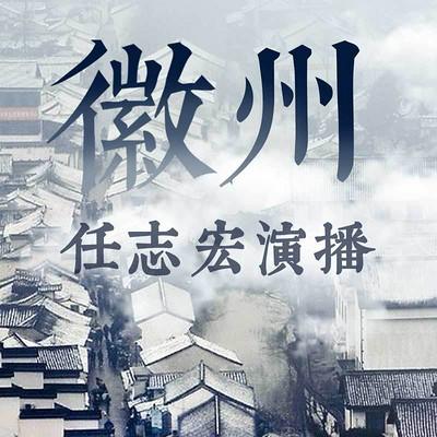 徽州【全集】(任志宏演播)