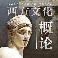 西方文化概论:从爱琴文明到现代化