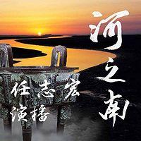河之南【全集】(任志宏演播)
