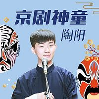 京剧神童·陶阳专辑
