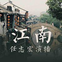 江南(任志宏演播)