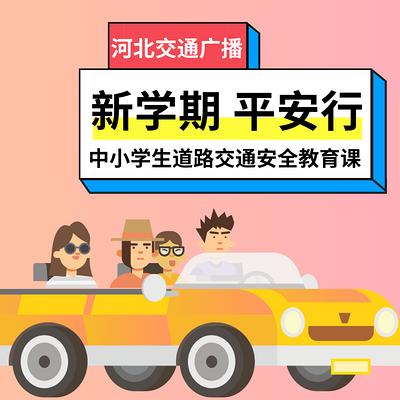 中小学生道路交通安全教育课
