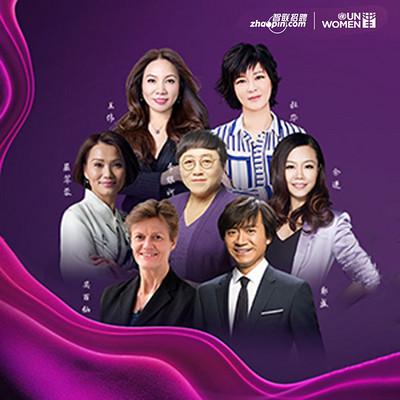 2019中国女性领导力高峰论坛