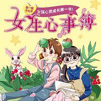 《女生心事簿》第1季