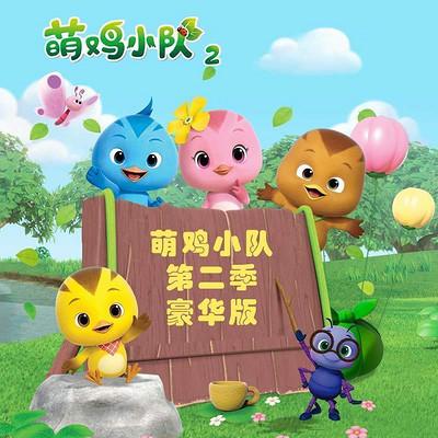 萌鸡小队 第二季(豪华版)