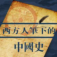 西方人笔下的中国史【全集】