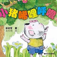 小猪唏哩呼噜系列