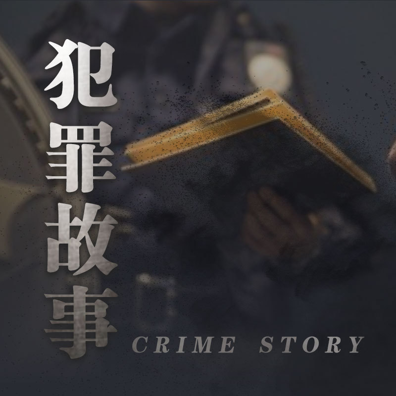 犯罪故事【全集】