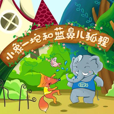 《小象一坨和蓝鼻儿狐狸Ⅰ 》