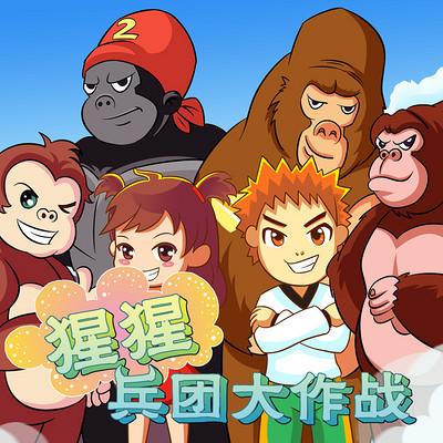 《猩猩兵团大作战》