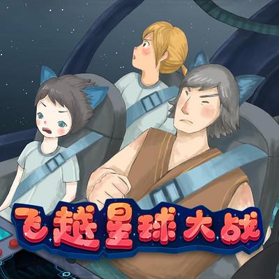 《飞跃星球大战》