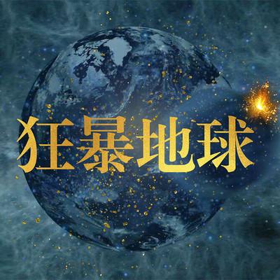狂暴的地球【全集】