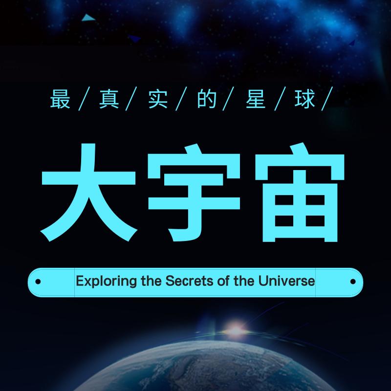 大宇宙【全集】