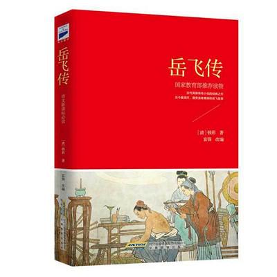 岳飞传(现代白话改写版 深受读者青睐的岳飞故事)