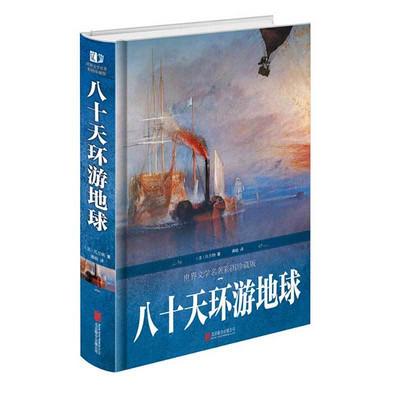 八十天环游地球(阅读本书培养执着、勇敢、担当的品质!荣获全国优秀畅销书奖 )