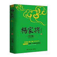 """杨家将(教育部""""语文课程标准""""推荐阅读)"""