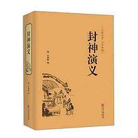 封神演义(独一无二的中式奇幻,依托商周历史的神魔大战)