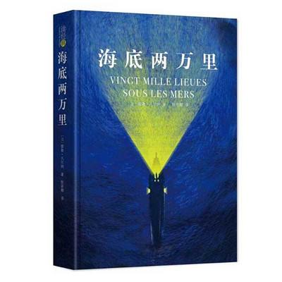 """海底两万里(""""科幻小说之父""""凡尔纳的代表作,""""现代潜艇之父""""的科学启蒙书!)"""