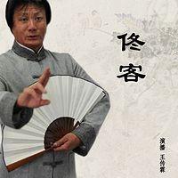 王传林评书:聊斋之佟客