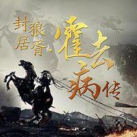 封狼居胥·霍去病传【全集】