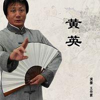 王传林评书:聊斋《黄英》