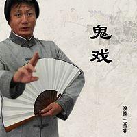 王传林:鬼戏