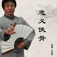 王传林:忠义侠骨