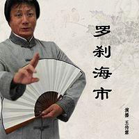 王传林评书:聊斋《罗刹海市》