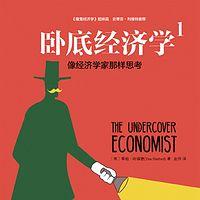 卧底经济学1