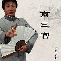 王传林评书:聊斋《商三官》