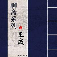 刘立福:聊斋系列之王成