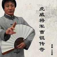 王传林:虎威将军曹锟传奇
