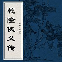 邵军荣:乾隆侠义传