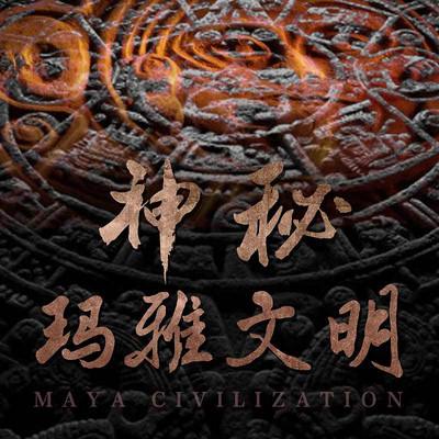 神秘的玛雅文明