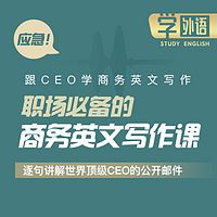 学外语  跟CEO学商务英文写作