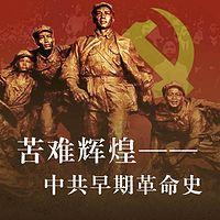 苦难辉煌——中共早期革命史