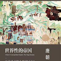 哈佛中国史3世界性的帝国:唐朝