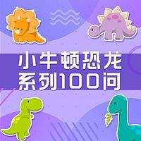 小牛顿恐龙系列100问