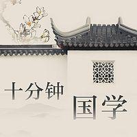 十分钟国学【全集】