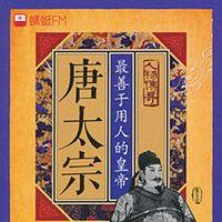 唐太宗:最善于用人的皇帝